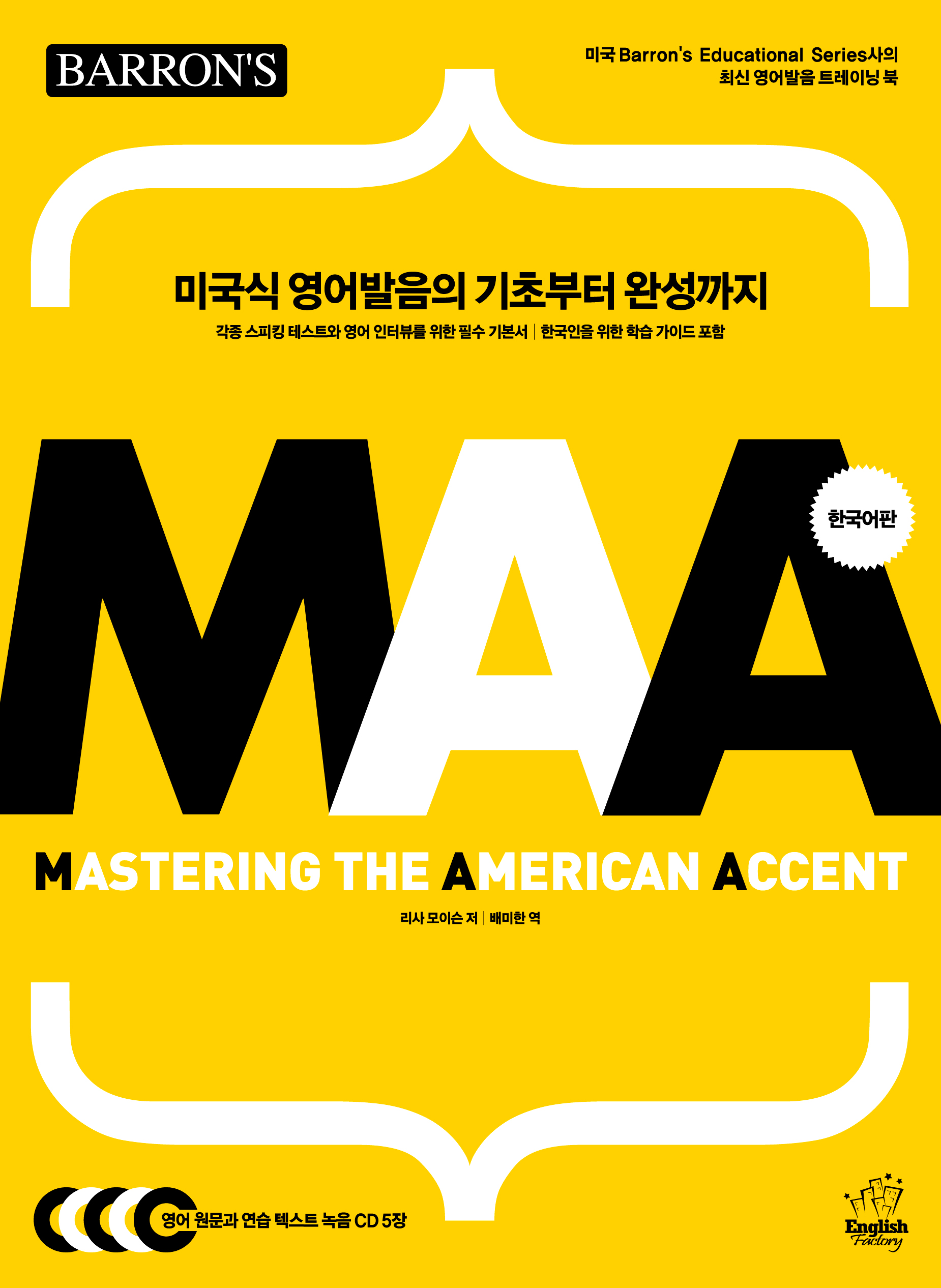 mastering the american accent pdf